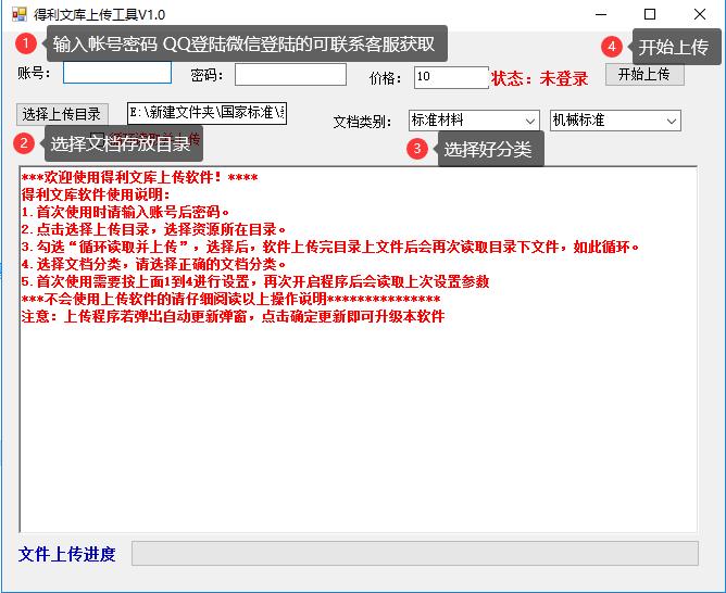 关于文档批量上传分享工具软件的下载